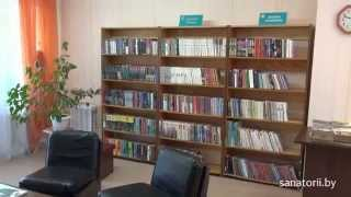 Санаторий Чёнки - библиотека, Санатории Беларуси(, 2015-10-01T14:17:12.000Z)