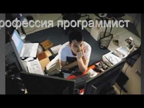 Презентация на тему Профессия программист скачать бесплатно