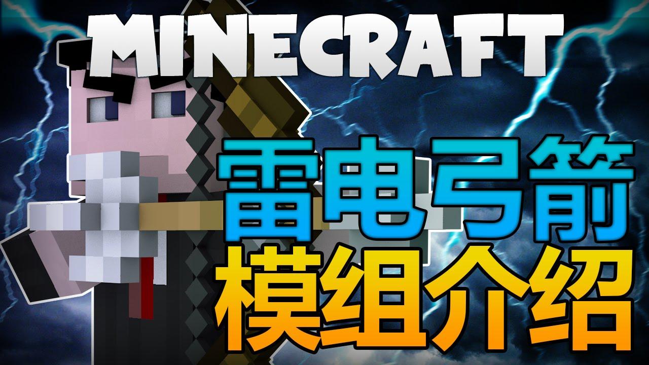 Minecraft模組介紹 雷電弓箭 核彈級別毀滅力 我的世界原版模組 - YouTube