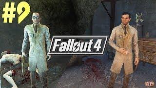 Fallout 4 Прохождение 2017 ▼МАНЬЯК И ПОДМАСТЕРЬЕ▼#9