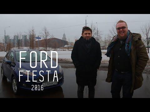 СДЕЛАНО В РОССИИ - FORD FIESTA 2016