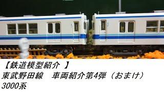 【鉄道模型紹介 】東武野田線 車両紹介第4弾(おまけ) 3000系