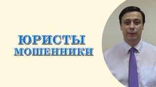 юристы - мошенники(, 2015-10-15T09:28:36.000Z)
