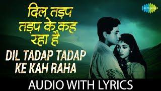 dil tadap tadap ke kah raha with lyrics दिल तड़प तड़प के कह रहा के बोल mukesh lata mangeshkar