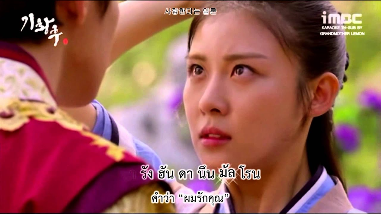 Photo of ฮา จี-ว็อน ภาพยนตร์ – [THAISUB] Ji Chang Wook(지창욱) – To Butterfly(나비에게)_Empress Ki OST
