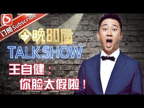 《今晚80后脱口秀》第20160310期:王自健别在假啦 Tonight 80's Talk Show EP.20160310【东方卫视官方超清】
