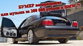 БУМЕР возвращение или музыка за 200 000 рублей в BMW 7!