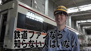【速報】特急スペーシア リバイバルカラーの塗装の舞台裏に潜入!鉄道YouTuberがみさんとコラボ!