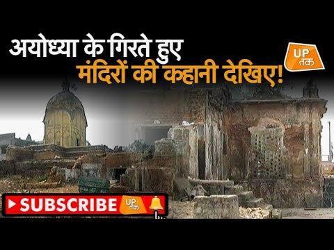Ayodhya के गिरते हुए मंदिरों की कहानी देखिए ! | UP Tak