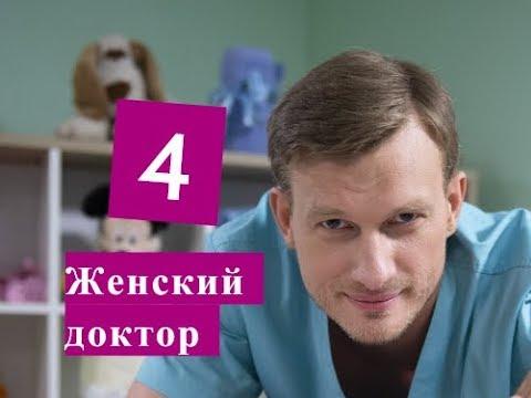 Женский доктор 4 СЕЗОН Премьера и новые факты