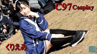 C97コスプレ #くりえみ #コミケ97 【コミックマーケット97/防災公園】 ...