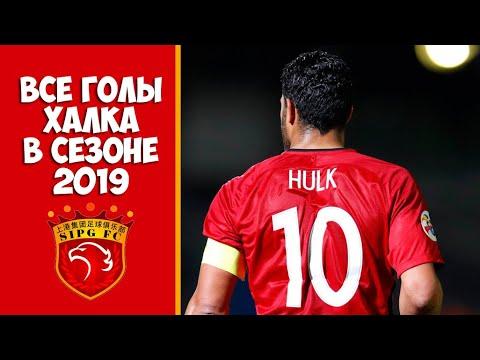 Все голы Халка за Шанхай СИПГ в сезоне 2019
