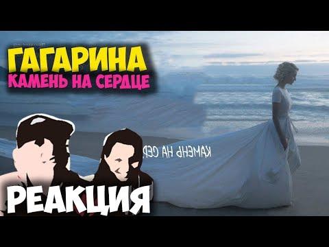 Полина Гагарина - Камень на сердце КЛИП 2018 | ЖИВАЯ РЕАКЦИЯ | LIVE REACTION