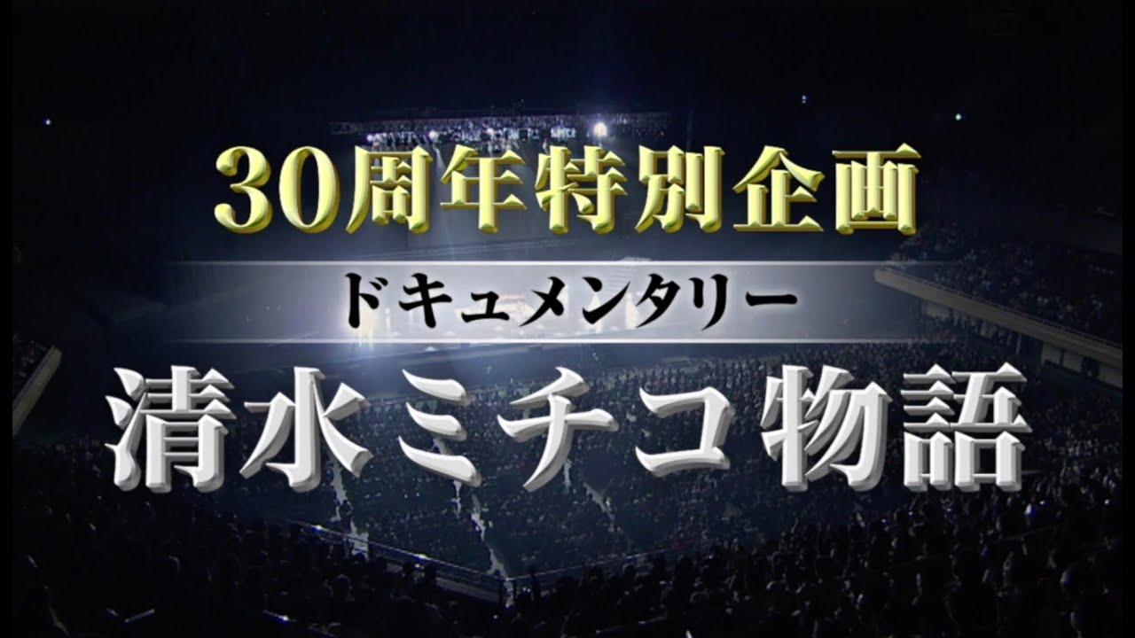 シ ミチコ チャンネル