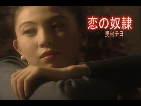 恋の奴隷 (カラオケ) 奥村チヨ