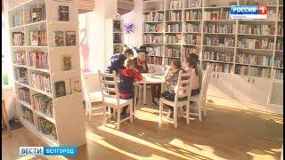 В регионе создадут четыре библиотеки нового типа