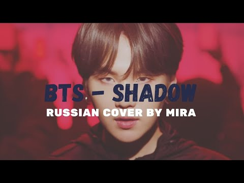 BTS (방탄소년단) - 'Shadow' Comeback Trailer / RUSSIAN COVER BY MIRA