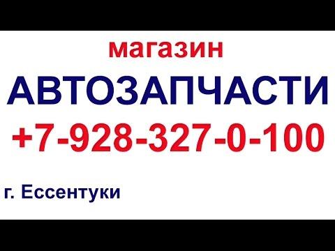 Магазин АВТОЗАПЧАСТЕЙ в Ессентуках  Купить Цены на автозапчасти КМВ ИНОМАРКИ авито недорого заказать