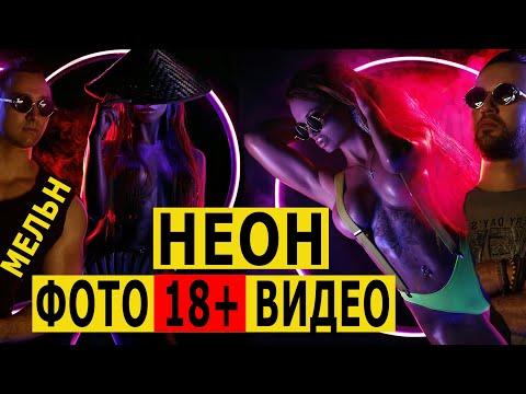 Неон! Секреты фото - Александр Мельн – Фотик в Руки Шоу 70 выпуск