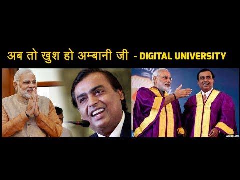 jio-institute-से-pm-modi-साबित-कर-दिया-की-राजनीति-क्या-क्या-नहीं-करा-सकती