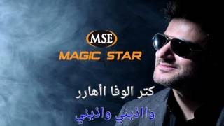 Melhem Zain - Ma Aad Bade Eyak / ملحم زين - ماعاد بدي ياك (Karaoke Version)