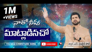 Natho Neevu Matladinacho | N Michael Paul | Telugu christian song 2018