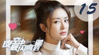 【ENG SUB】夜空中最闪亮的星 15 | The Brightest Star in The Sky 15(黄子韬、吴倩、牛骏峰、曹曦月主演)