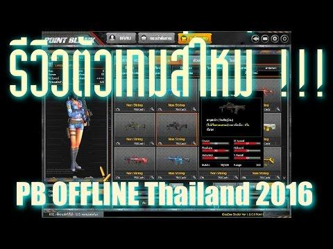 รีวิวตัวเกมส์ใหม่!!! PB OFFLINE Thailand 2016(ตัวเกมส์ไทย) [HD]
