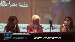 مصر العربية | نوال السعداوي : الجواز الرسمي بالمأذون سيئ