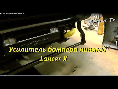 Усилитель бампера нижний  Lancer X - Лучшие видео поздравления [в HD качестве]