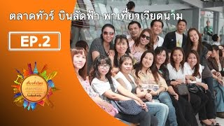 เที่ยวเวียดนาม กับ ตลาดทัวร์ เที่ยวสนุก บริการดี ไปติดตามกัน EP2