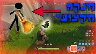 מנקה מקצועי (Fortnite Battle Royal)