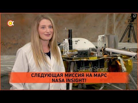 Миссия на Марс уже 5 мая! Подробности NASA: InSight