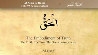 Asma-ul-Husna - Hijjaz (iRecite)