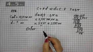 Упражнение 886. Математика 6 класс Виленкин Н.Я