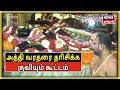 Kanchi Athi Varadar Festival: அத்தி வரதரை தரிசிக்க குவியும் கூட்டம் | kanchipuram