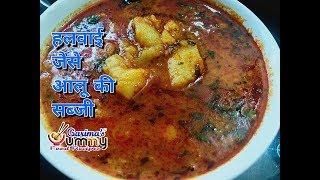 Shaadi Wali Aloo Ki Sabzi | Bhandare wali Halwai Jaisi Aloo ki Sabzi | हलवाई जैसी आलू की सब्जी