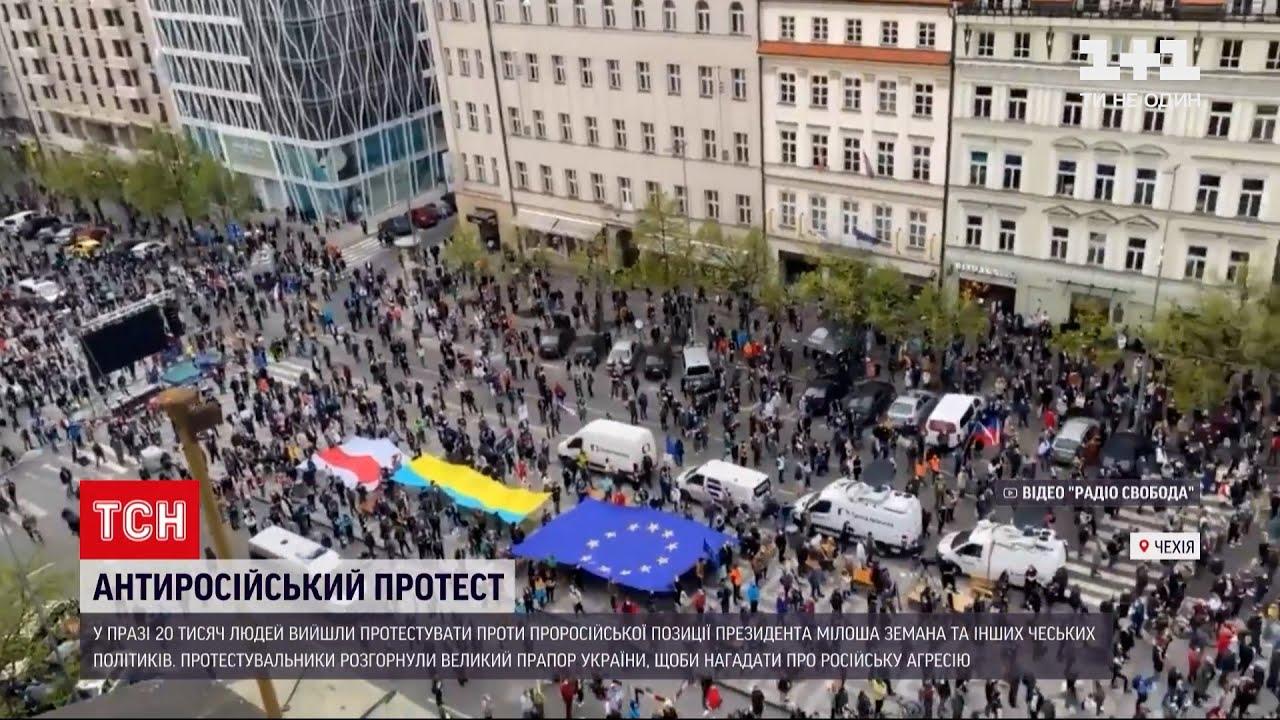 Новини світу: у Празі під час протесту розгорнули український прапор