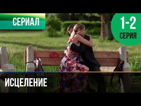 ▶️ Исцеление 1 и 2 серия - Мелодрама | Фильмы и сериалы - Русские мелодрамы - Видео онлайн