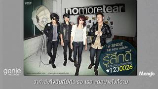 No More Tear - รู้สึกดี [Full Song] (HD)