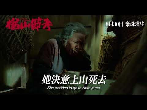 楢山節考 (Balladen om Narayama)電影預告
