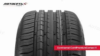 Обзор летней шины Continental ContiPremiumContact 5 ● Автосеть ●