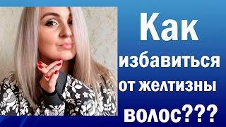 Ксюша Туманова. Как убрать желтизну?(, 2015-05-28T20:32:14.000Z)