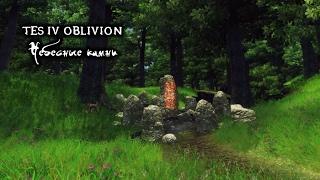 TES IV Oblivion Небесные камни