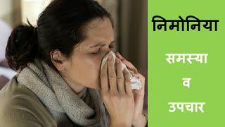 निमोनिया – लक्षण व बचाव/pneumonia symptoms and its treatment in hindi/reasons of pneumonia