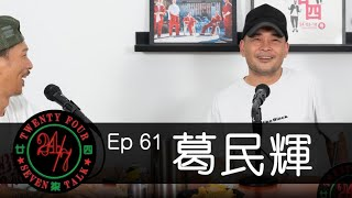24/7TALK: Episode 61 ft. 葛民輝