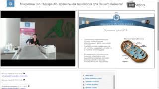"Вебинар ""Микротоки Bio-Therapeutiс - правильная технология для Вашего бизнеса""!"