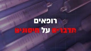 רופאים מדברים על חיסונים  - הסרט