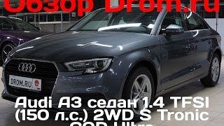 Audi A3 седан 2016 1.4 TFSI (150 л.с.) 2WD S Tronic COD Ultra - видеообзор