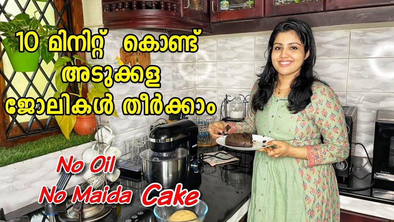 അടുക്കള ജോലികൾ ഇനി 10 മിനുട്ടുകൊണ്ട് തീർക്കാം/soft chapathi dough/No oil,No Maida cake in just 5 min